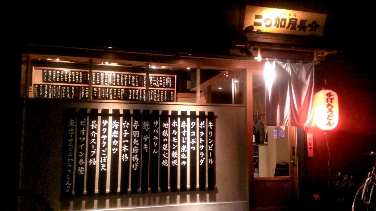 二◯加屋長介(にわかやちょうすけ)-福岡薬院