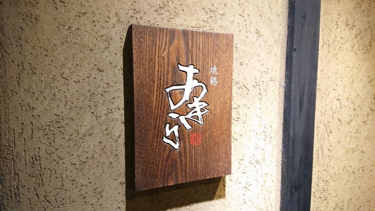 焼鶏あきら(やきとりあきら)-東京中目黒本店