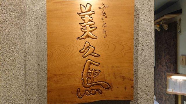 焼き鳥 美久馬(みくま)-福岡 大名