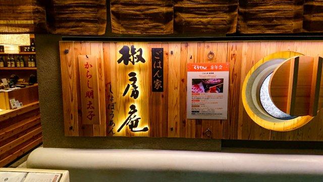 椒房庵(しょぼうあん)の看板