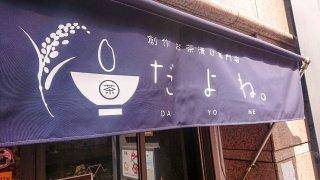 創作お茶漬け専門店『だよね。』
